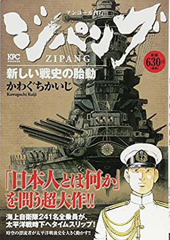 ジパング 新しい戦史の胎動 アンコール刊行 (講談社プラチナコミックス)