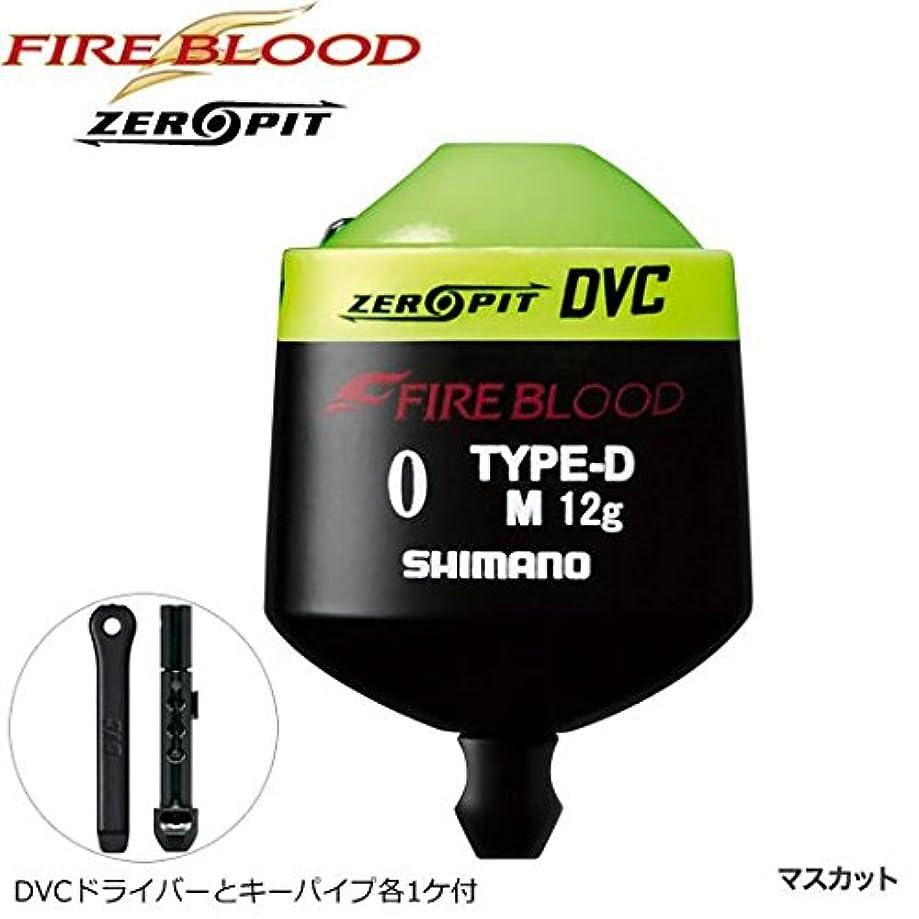フォーク通路変動するシマノ ウキ ファイアブラッド ゼロピット DVC TYPE-D M 0 マスカット FL-11BP