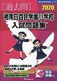 湘南白百合学園小学校入試問題集 2020 (有名小学校合格シリーズ)