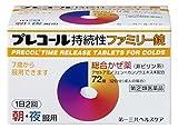 プレコール 持続性ファミリー錠(72錠)