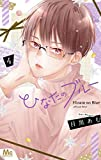ひなたのブルー 4 (マーガレットコミックス)