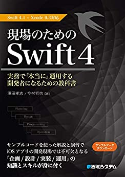 [澤田孝志, 今村哲也]の現場のためのSwift4 Swift4.1+Xcode9.3対応