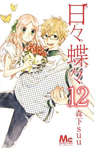 日々蝶々 12 (マーガレットコミックス)