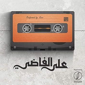 3al El Fady