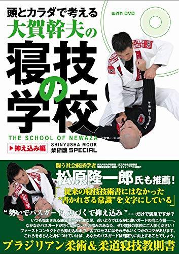 頭とカラダで考える・大賀幹夫の寝技の学校・抑え込み編 Kindle版 寝技の学校