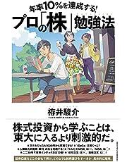 【Amazon.co.jp 限定】年率10%を達成する! プロの「株」勉強法(特典:限定動画「人生を変える『生涯保有銘柄』の探し方」データ配信)