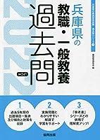 兵庫県の教職・一般教養過去問 2022年度版 (兵庫県の教員採用試験「過去問」シリーズ)