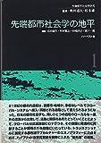 先端都市社会学の地平 (先端都市社会学研究 1)