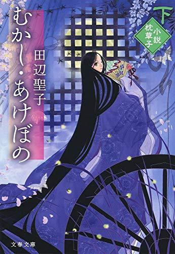 むかし・あけぼの 下 小説枕草子 (文春文庫)