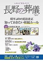 長野の葬儀Vol.3