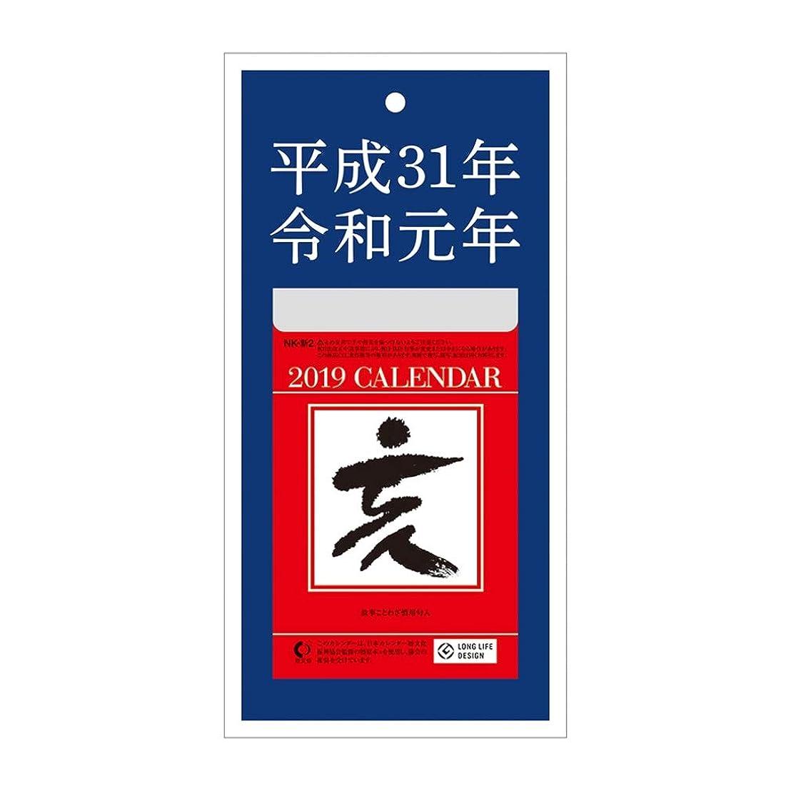 架空の投票カレッジ新日本カレンダー 2019年 令和 新元号記念 カレンダー 日めくり 2号 NK8005 (2019年 1月始まり)