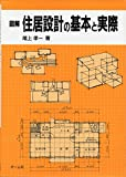 図解 住居設計の基本と実際