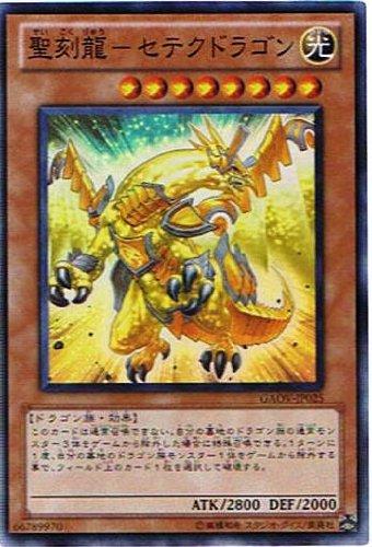 遊戯王 GAOV-JP025-SR 《聖刻龍-セテクドラゴン》 Super