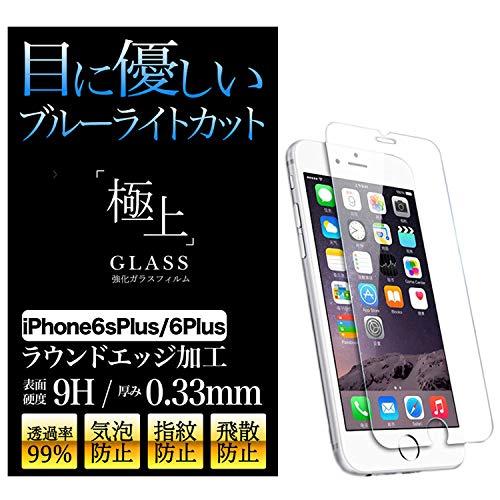 【目に優しい ブルーライトカット】極上 画面保護フィルム 【iPhone6s plus / 6 plus用】 割れない・欠けない 日本製旭硝子使用 ガラスフィルム 365日間保証付き Agrado