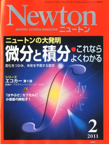 Newton (ニュートン) 2011年 02月号 [雑誌]
