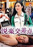 悦楽交差点[DVD]