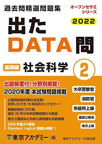東京アカデミー七賢出版『出たDATA問(2)社会科学〈基礎編〉2022年度版』