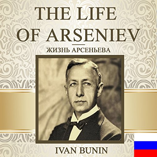 The Life of Arseniev [Russian Edition] audiobook cover art