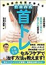 頸椎症の名医が教える 竹谷内式 首トレ 5分の体操で首の痛み・肩こり・腕のしびれが消える