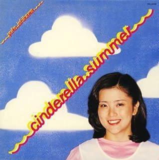 シンデレラ・サマー(紙ジャケット仕様)