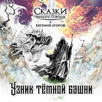 Узник тёмной башни (feat. Евгений Егоров)