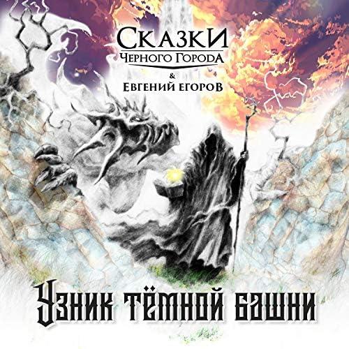 Сказки чёрного города feat. Евгений Егоров