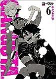 GANGSTA. 6巻 (バンチコミックス)