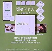 【タイルメイト】Tile Mate 4個パック 探し物を音で見つける クラウドGPS スマートスピーカー対応