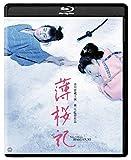 薄桜記 4K デジタル修復版[Blu-ray/ブルーレイ]