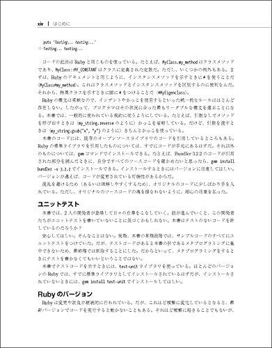 『メタプログラミングRuby 第2版』の8枚目の画像