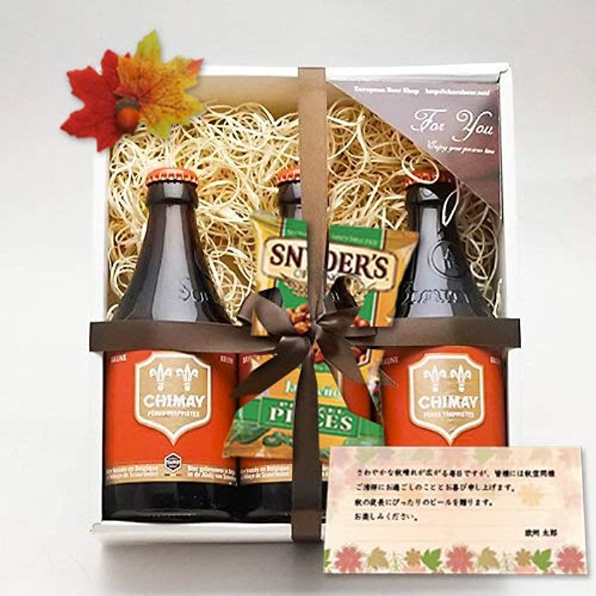 ほのか肘パズル【即日発送】ベルギービール シメイ 1種3本 T(レッド×3)セット[飲み比べセット] (秋便りギフト)