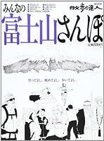 みんなの富士山さんぽ―登ってよし、眺めてよし、歩いてよし。 (散歩の達人MOOK)