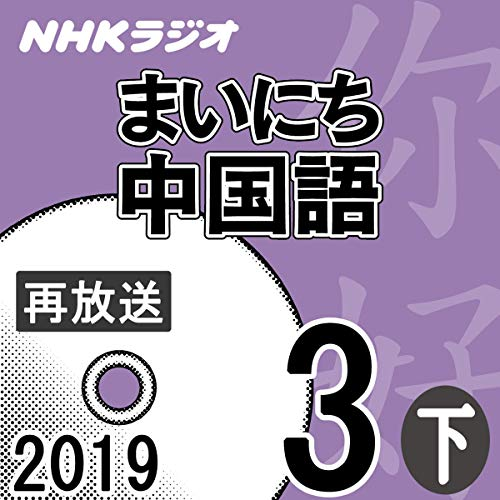 『NHK まいにち中国語 2019年3月号(下)』のカバーアート