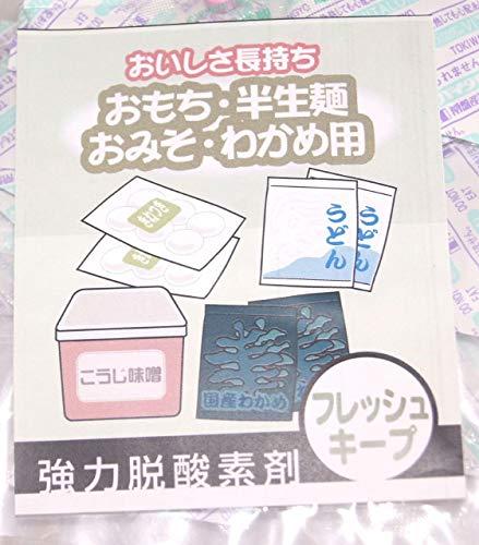 脱酸素剤 PH-500 食品用 (おもち・半生麺・味噌・わかめ用 20個(5個入x4袋))