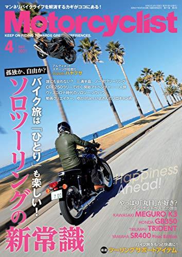 Motorcyclist(モーターサイクリスト) 2021年 4月号 [雑誌]