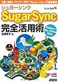 シュガーシンク SugarSync 完全活用術 文書も音楽もクラウドに保存! iPhoneでも使える万能保管庫