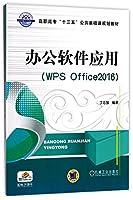 正版全新 办公软件应用(WPS Office2016)