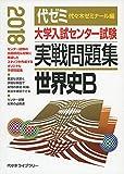 大学入試センター試験実戦問題集 世界史B 2018年版
