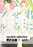 recottia selection 青井秋編1 vol.5 (B's-LOVEY COMICS)
