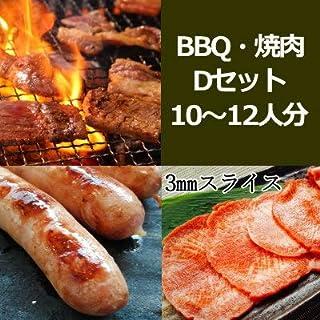 バーベキュー・焼肉 Dセット (10~12人分・2.5kg) ホットプレートでも焼きやすいお肉セット