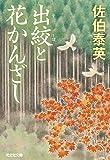 出絞と花かんざし (光文社文庫)