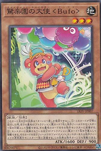 遊戯王 LIOV-JP007 驚楽園の大使 <Bufo> (日本語版 ノーマル) ライトニング・オーバードライブ