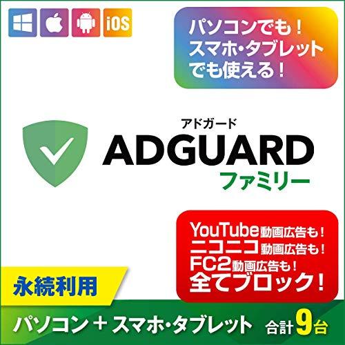 AdGuard ファミリー Win/Mac/iPhone/Android 9台ライセンス ダウンロード版