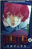Maya 4―真夜中の少女 (少年マガジンコミックス)