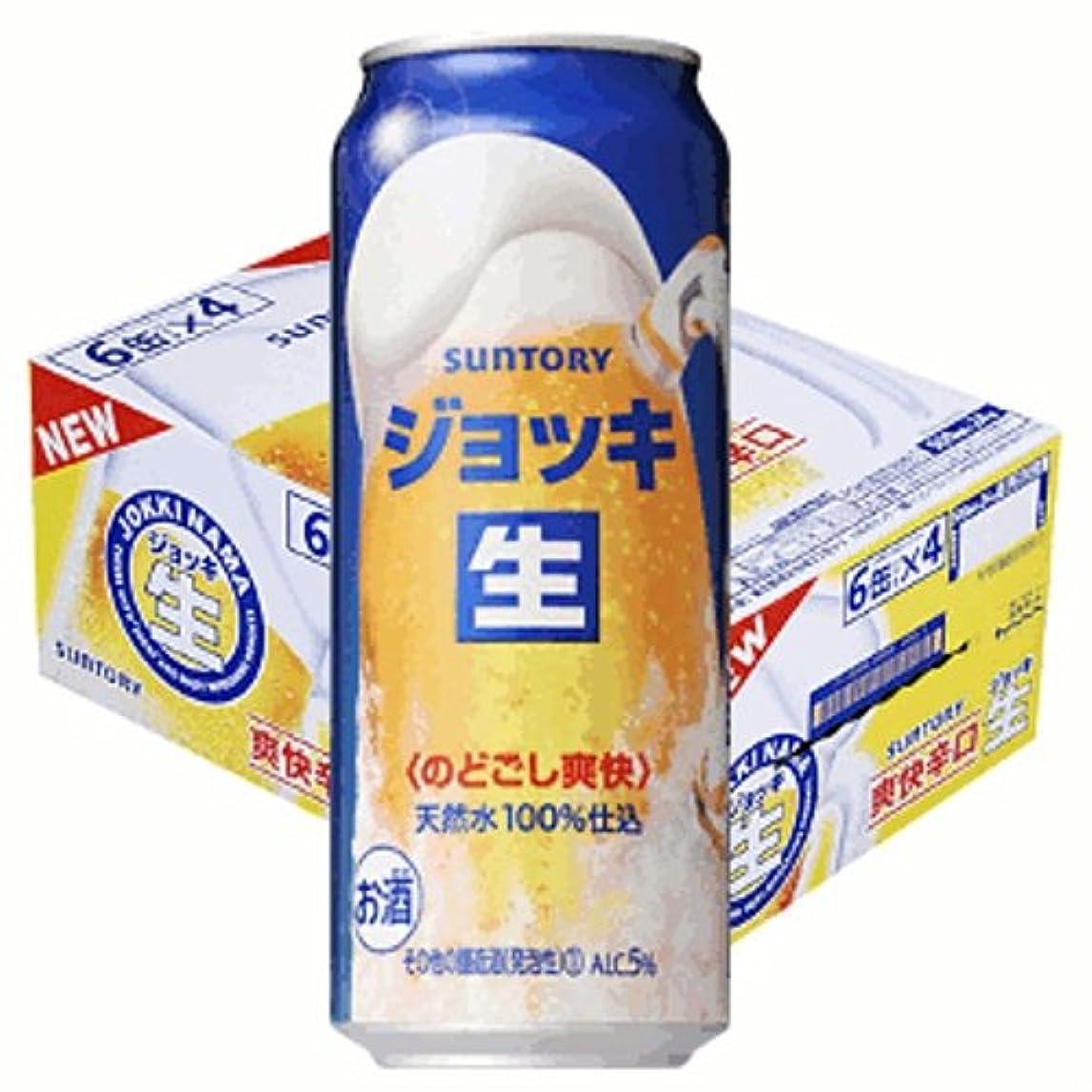 吐き出すカポック姿勢サントリー ジョッキ生 500ml缶1ケース(24本入)