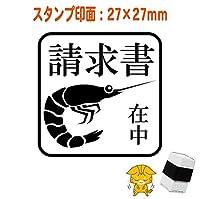 既製品 請求書在中 エビ ブラザースタンプ印字面27×27mm SNM-030300304