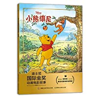 Disney International Gold Awards Animated Movie Story Winnie the Pooh(Chinese Edition)