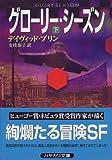グローリー・シーズン〈下〉 (ハヤカワ文庫SF)