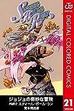 ジョジョの奇妙な冒険 第7部 カラー版 21 (ジャンプコミックスDIGITAL)