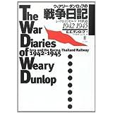 ウェアリー・ダンロップの戦争日記―ジャワおよびビルマ‐タイ鉄道 1942‐1945